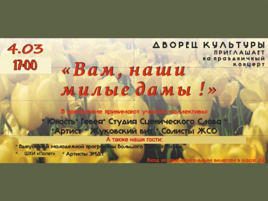 4 марта 17:00. «Вам, наши милые дамы». Концерт коллективов Дворца культуры.