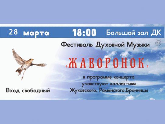 28 марта 18:00. Фестиваль Духовной Музыки «Жаворонок». Прием заявок закрыт!