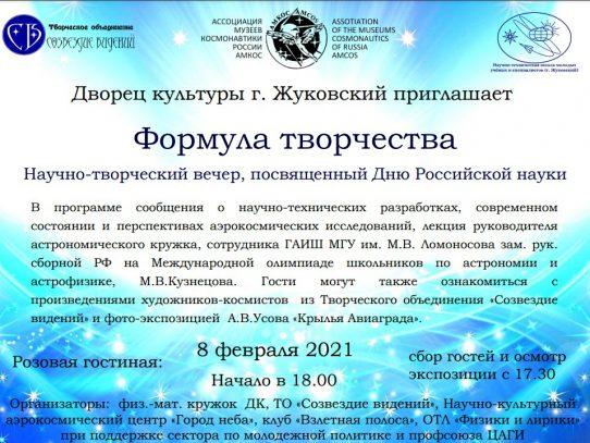 8 февраля 17:30 (сбор гостей). Аэрокосмический научно-творческий вечер, посвященный Дню Российской науки «Формула творчества».