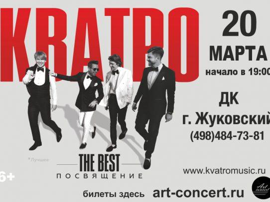 20 марта 19:00. Группа «Кватро» с программой «The Best. Посвящение».