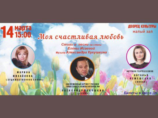 14 марта 15:00. «Моя счастливая любовь». Концерт