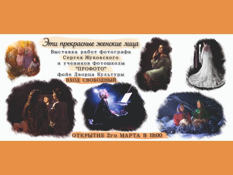 2 марта (19:00) — 15 апреля. Выставка фотографий Школы «Профото».