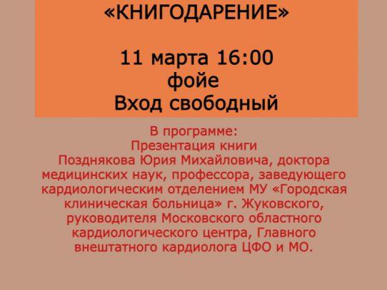 11 марта 16:00. «Книгодарение». Презентация книги
