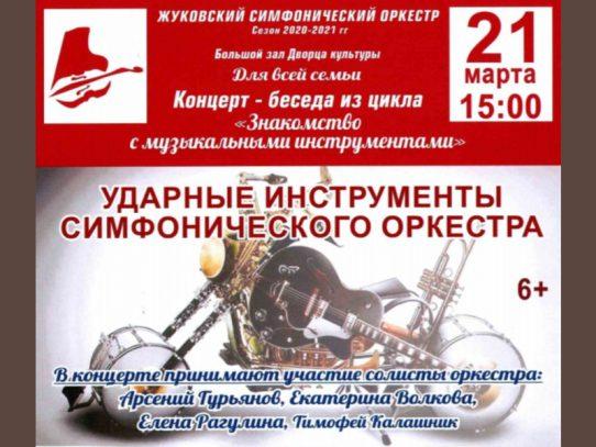 21 марта 15:00. Концерт-беседа Жуковского симфонического оркестра. Ударные инструменты. Для всей семьи.