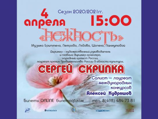 4 апреля 15:00. «Нежность». Концерт Жуковского симфонического оркестра