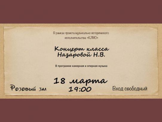 18 марта 19:00. Концерт проекта музыкально-исторического исполнительства «Клио»