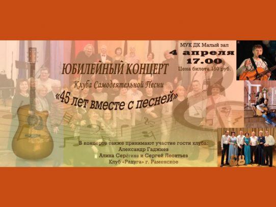 4 апреля 17:00. «45 лет вместе с песней». Концерт Клуба самодеятельной песни.
