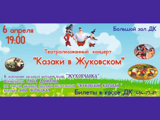 6 апреля 19:00. Казаки в Жуковском. Концерт Ансамбля народной песни «Жуковчанка».