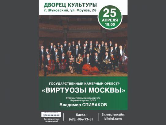 25 апреля 18:00. Государственный камерный оркестр «Виртуозы Москвы». Концерт.