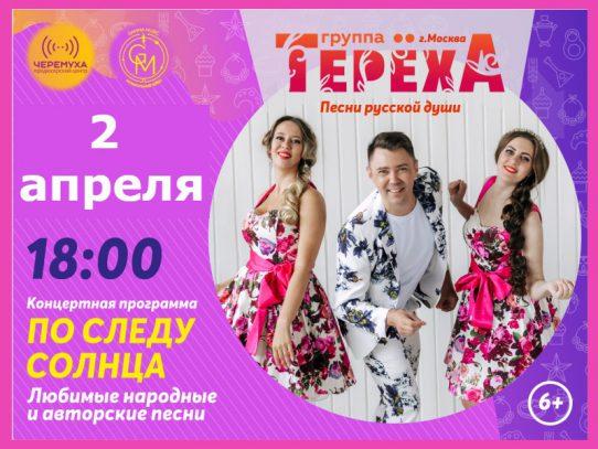 2 апреля 18:00. Концерт группы «Тереха»! Вход свободный!