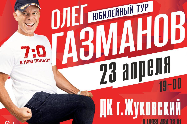 23 апреля 19:00. Концерт Олега Газманова. Юбилейный тур.