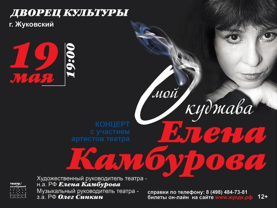 19 мая 19:00. Концерт Елены Камбуровой.