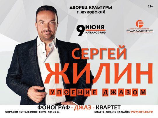 9 июня 19:00. Сергей Жилин и «Фонограф-джаз-квартет» c программой «Упоение джазом». Концерт