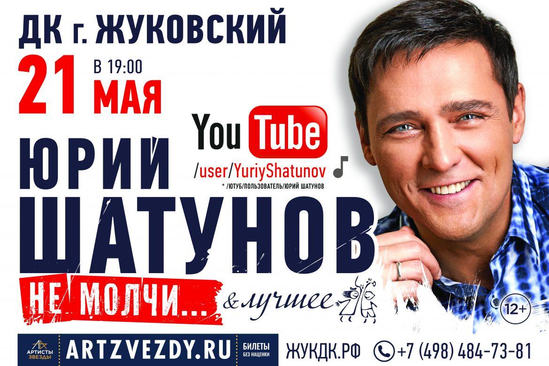 21 мая 19:00. Юрий Шатунов. Концерт.