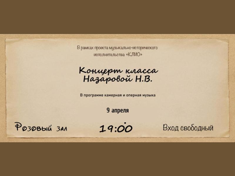 9 апреля 19:00. Концерт проекта музыкально-исторического исполнительства «Клио»