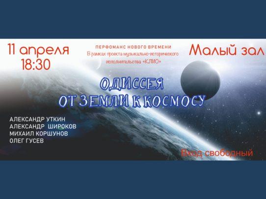 11 апреля 18:30. «Одиссея от Земли к космосу». Перфоманс нового времени. «Клио»