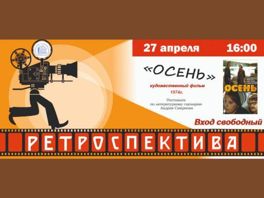 27 апреля 16:00. Киноклуб «Ретроспектива». Х/Ф (1974г) «Осень».