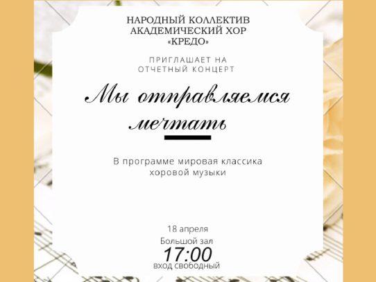 18 апреля 17:00. «Мы отправляемся мечтать». Концерт «Народного коллектива» Академического хора «Кредо»