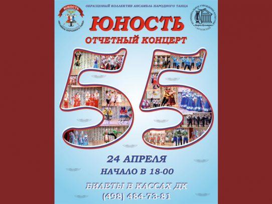 24 апреля 18:00. Концерт «Образцового коллектива» Ансамбля народного танца «Юность».