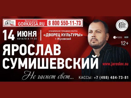 14 июня 19:00. Ярослав Сумишевский. Концерт. Программа «Не гаснет свет».
