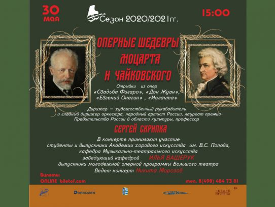 30 мая 15:00. Концерт Жуковского симфонического оркестра. Оперные шедевры Моцарта и Чайковского