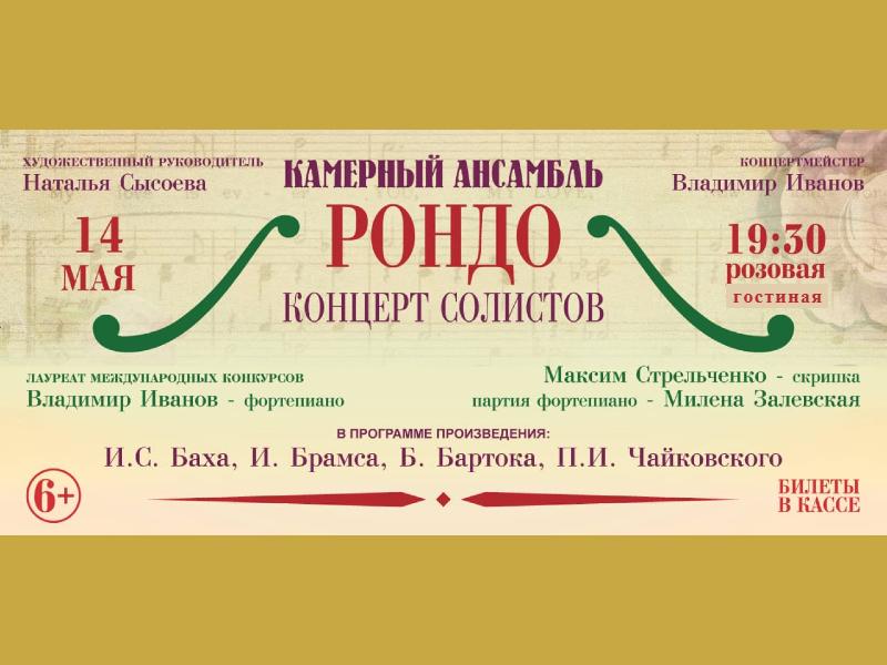 14 мая 19:30. Камерный Ансамбль «Рондо». Концерт солистов.