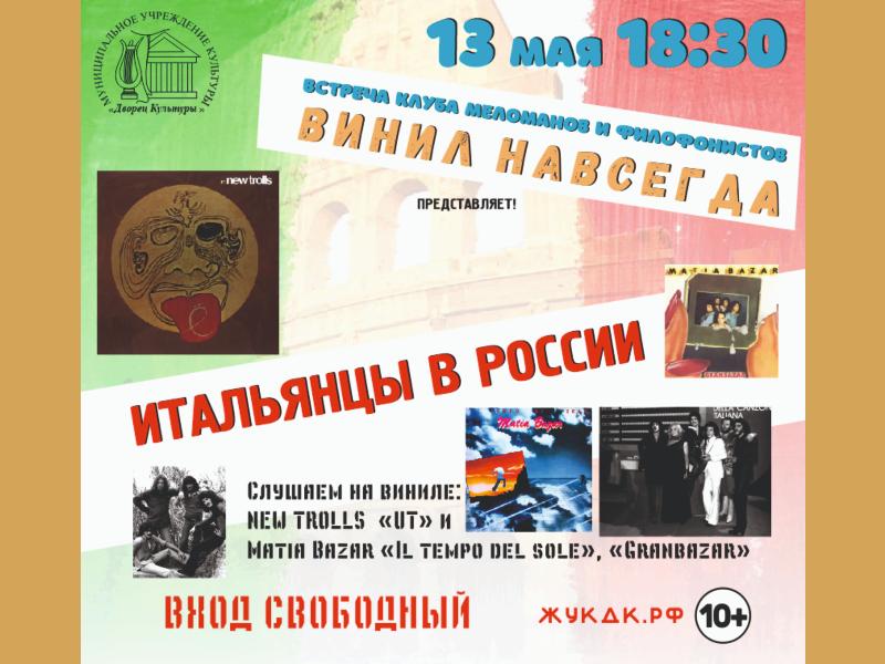 13 мая 18:30. Встреча клуба меломанов и филофонистов «Винил навсегда», посвященная итальянской музыке.