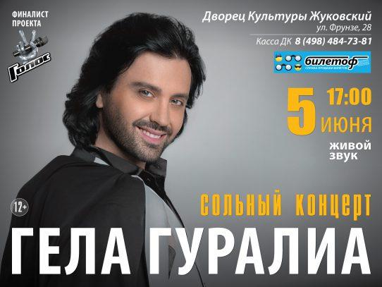 5 июня 17:00. Гела Гуралиа. Сольный концерт.