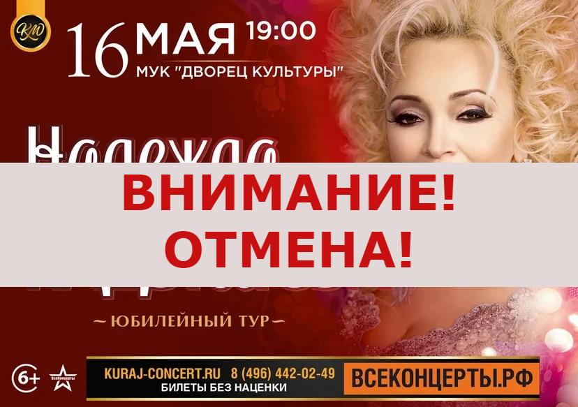 16 мая 19:00. ВНИМАНИЕ! ОТМЕНА! Надежда Кадышева. Концерт.