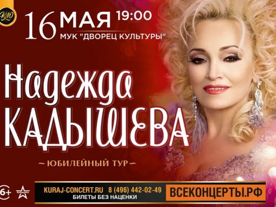 16 мая 19:00. Надежда Кадышева. Концерт.