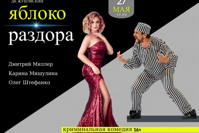 27 мая 19:00. «Яблоко раздора». Спектакль.