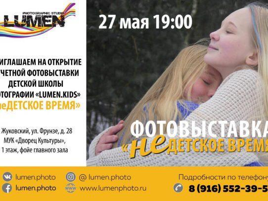 Открытие отчетной фотовыставки Детской школы фотографии «Lumen.Kids». До конца июня.