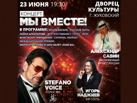 23 июня 19:30. Концерт «Мы вместе». Stefano voice, Александр Савин, Игорь Наджиев.