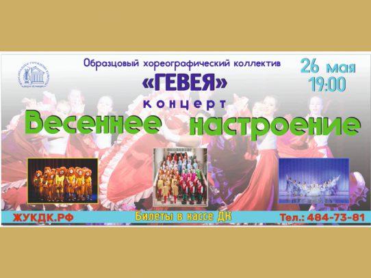 26 мая 19:00. Концерт коллектива «Гевея» — «Весеннее настроение».