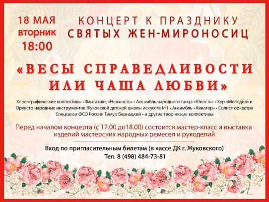 18 мая 18:00. Концерт к празднику святых жен-мироносиц.