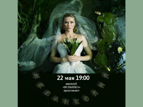22 мая 19:00. Киноклуб «Вспышка». Х/ф «Меланхолия». реж. Ларс фон Триер. 16+