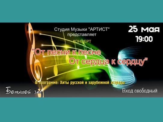 25 мая 19:00. Концерт студии музыки «Артист»