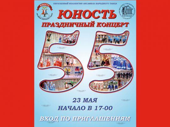 23 мая 17:00. 55 лет «Образцовому коллективу» Ансамблю народного танца «Юность». Концерт по пригласительным билетам.