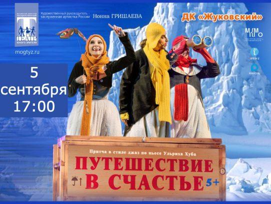 5 сентября 17:00. «Путешествие в счастье». Спектакль театра Нонны Гришаевой.