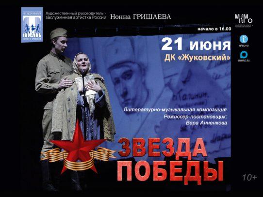 21 июня 16:00. «Звезда Победы». Спектакль. Театр Нонны Гришаевой. Вход свободный.