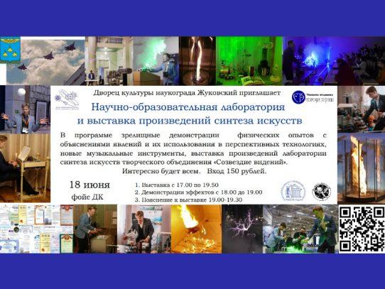 18 июня с 17:00. Научно-образовательная лаборатория и выставка произведений синтеза искусств.