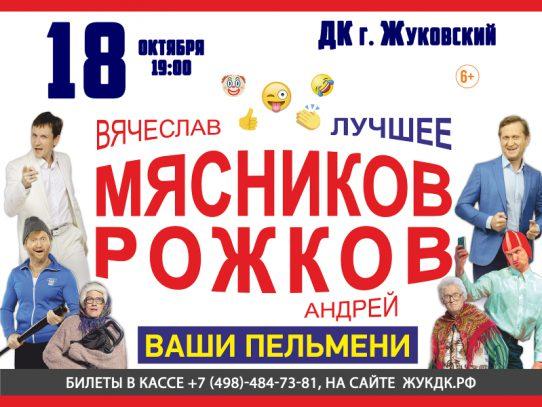 18 октября 19:00.  Вячеслав Мясников и Андрей Рожков. Лучшее. «Ваши Пельмени».