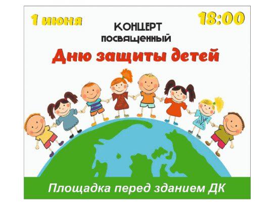1 июня 18:00. Концерт, посвященный Дню защиты детей