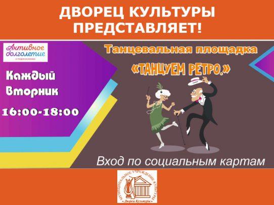 Каждый вторник с 16.00 до 18.00 «Танцуем ретро». Программа Активное долголетие.