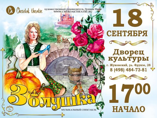 18 сентября 17:00. Мюзикл «Золушка». Театр «Чердак».