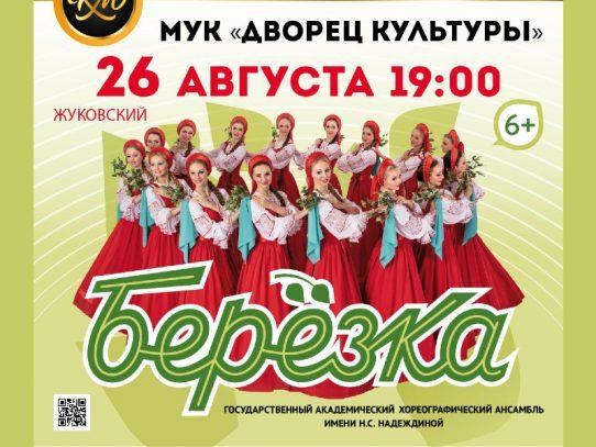 26 августа 19:00. Государственный академический хореографический ансамбль «Берёзка» имени Н. С. Надеждиной.
