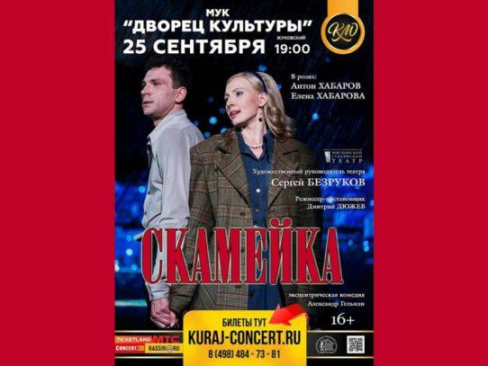 25 сентября 19:00. Спектакль «Скамейка». Московский Губернский театр.