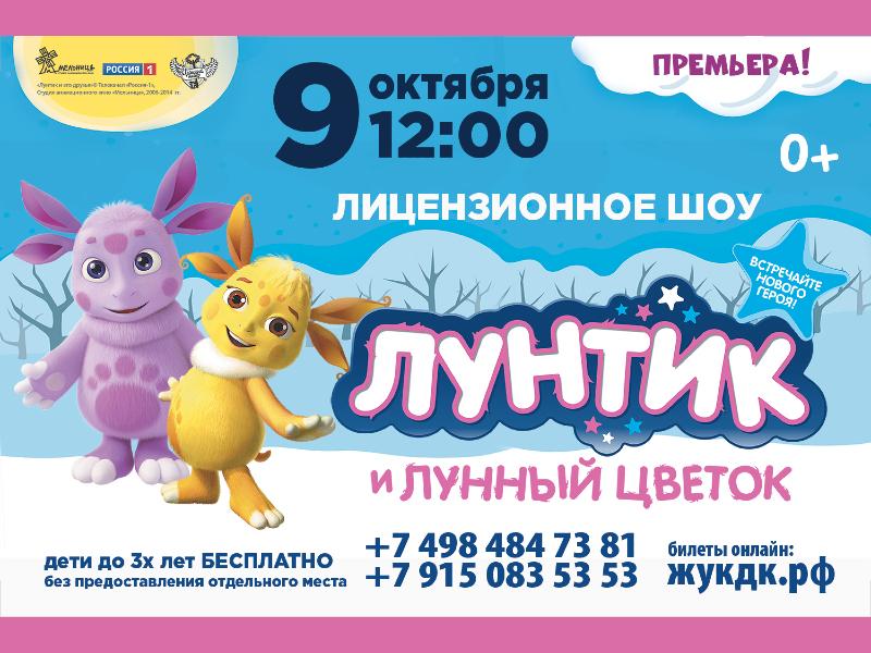 9 октября 12:00. Лицензионное шоу «Лунтик и лунный цветок».