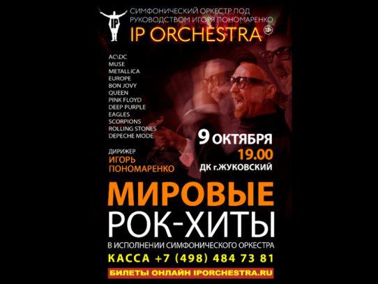 9 октября 19:00. Санкт-Петербургский симфонический оркестр IP Orchestra под управлением Игоря Пономаренко