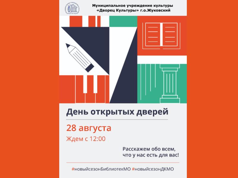 28 августа с 12:00. День Открытых Дверей во Дворце культуры!